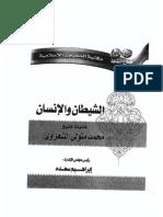 كتاب الشيطان والانسان للشيخ الشعراوى.pdf