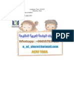 BE210/4 المهندس أحمد:00966597837185 حل واجب BE210/4 , واجبات الجامعة العربية المفتوحة