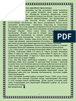Oyatal kursiy.pdf