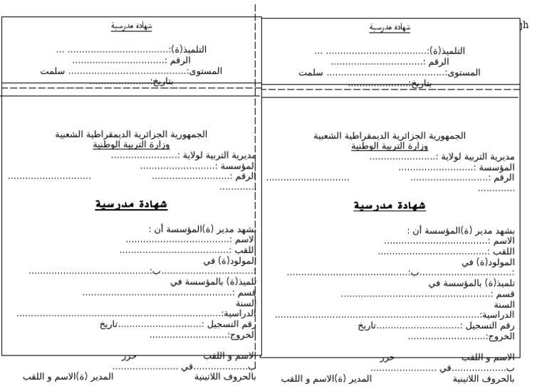 نموذج شهادة حضور مدرسية