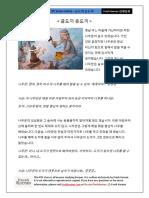 gold-axe-and-silver-axe-traditional-korean-story.pdf