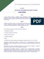 zakon eksplozivnim materijama.pdf