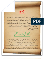 Khutba e Moula (asws) at Ghadeer Khum (urdu)