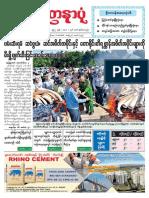 Yadanarpon Daily- 5-10-2018