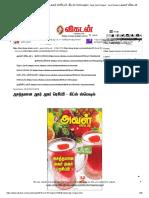 அசத்தலான அகர் அகர் ரெசிப்பி - கிட்ஸ் ஸ்பெஷல் _ Tasty Kids Recipes - Aval Vikatan _ அவள் விகடன்