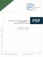 TU_Атмосфера_СМ_V3.1.pdf