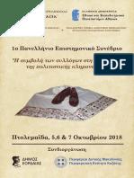 «Η συμβολή των συλλόγων στη διαχείριση της πολιτιστικής κληρονομιάς»