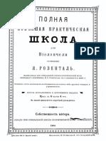 Rosenthal, Yakov Cello School