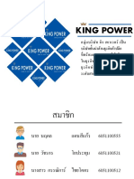 King power ver.3.pdf
