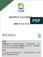 福州MPEG2平台内容介绍