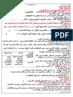 مراجعه-ليله-الامتحان-هاااامه-3.doc