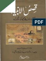 قصص الانبياء عليهم السلام - دارسلام اردو