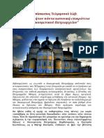 Η Ουκρανία ήταν πάντα κανονική επικράτεια του Οικουμενικού Πατριαρχείου