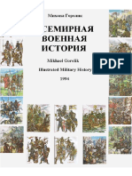 Illustrated-Military-History.pdf