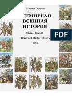 Illustrated-Military-History.pdf