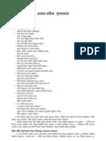 Bengali Bible - Gospel of John