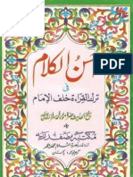 Ahsan -ul- Kalaam Fi Tark -il- Qir'at Khalaf -ul- Imam (Vol 1 & 2) by Shaykh Sarfraz Khan Safdar (r.a)