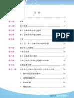 2018糖尿病臨床照護指引.pdf