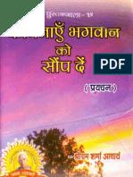 Kamanaen Bhagavan Ko Sonp De