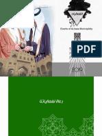 الملف التعريفي 0لفعاليات أمانه الأحساء 2019.pdf