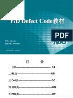 LCD Panel Defect Code
