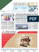 OmanDaily_24-04-18