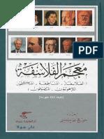 _معجم الفلاسفة - جورج  .طرابيشي.pdf