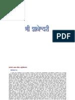 Dnyaneshwari Gita Sampurna