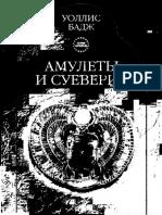 Uolles Badzh Amulety I Sueveria Astrum Sapientiae