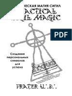 Prakticheskaya Magia Sigil