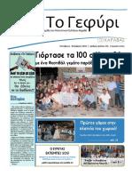 Εφημερίδα «Το Γεφύρι» | Οκτώβριος – Νοέμβριος 2018