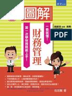 3M85圖解財務管理-試閱
