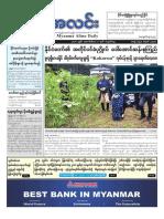 Myanma Alinn Daily_  08 Oct 2018 Newpapers.pdf