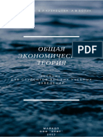 9785950047947_elit-050_1.pdf