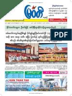Myawady Daily Newspaper-08-10-2018