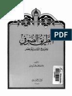 الطريق-الصوفي-وفروع-القادرية-بمصر-د.-يوسف-زيدان.pdf