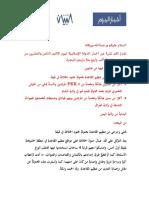 نشرة أخبار الاثنين 28 محرم