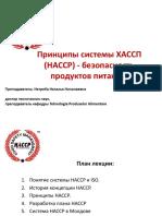 Презентация НАССР