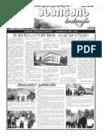 Aspindza News October 2018 8 (45)