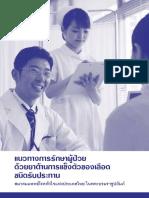 warfarin_guideline(1).pdf