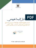 guide-pedag-tice-svt_septembre-2012.pdf