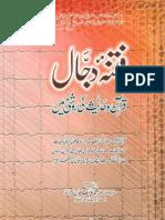 Fitna e Dajjal Quran o Hadith Ki Roshni Mayn by Shaykh Muhammad Zafar Iqbal