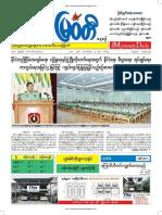 Myawady Daily Newspaper-9-10-2018