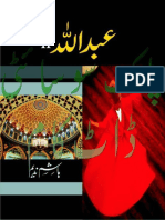 Abdullah2w.pdf