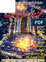 Monthly Khazina-e-Ruhaniyaat Sep'2018 (Vol 9, Issue 5)