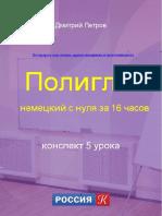 konspekt-5-uroka-nemeckogo_jazyka-poliglot.pdf