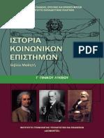22-0116-02v3_Istoria-Koinonikon-Epistimon_G-Lyk_BM.pdf