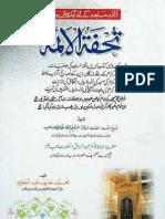 Tohfa Tul Aimma by Shaykh Muhammad Haneef Abdul Majeed