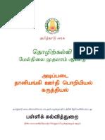 Basic Automobile Engineering - Theory Tamil Medium_20.5.18.pdf