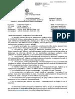 Εγκύκλιος Μετεγγραφών Ακαδ. Έτους 2018-2019